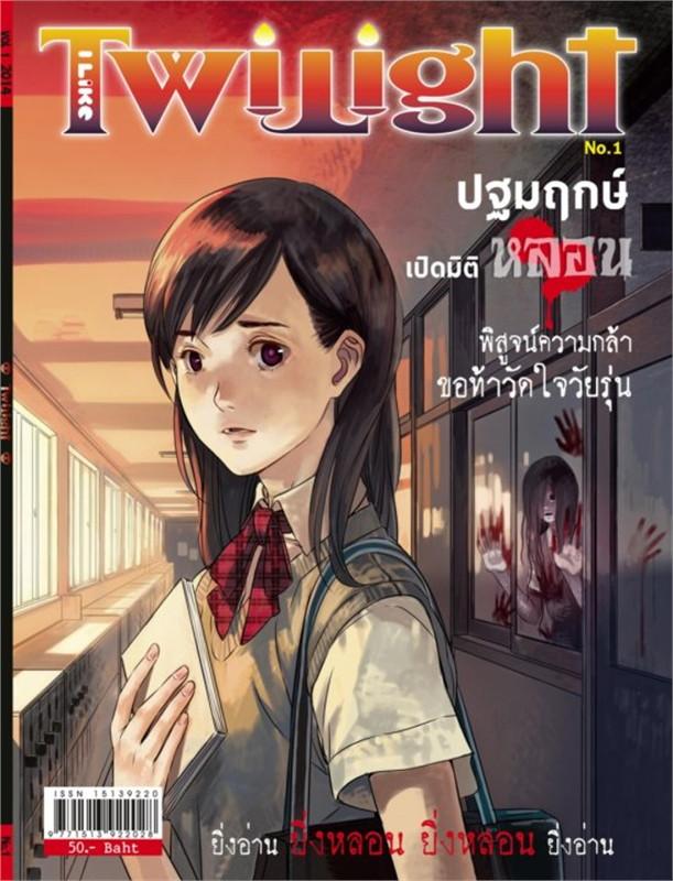 I Like Twilight Vol.01
