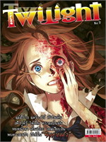 I Like Twilight Vol.07