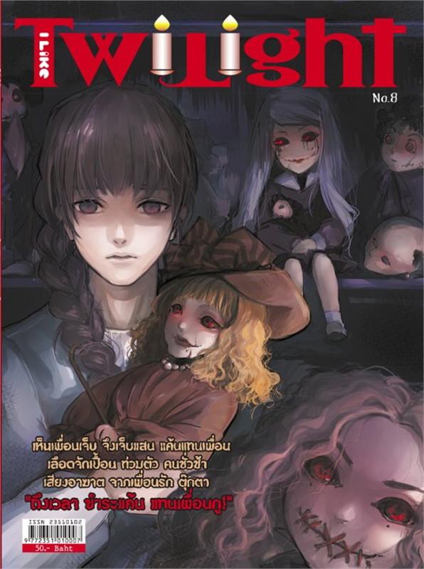 I Like Twilight Vol.08