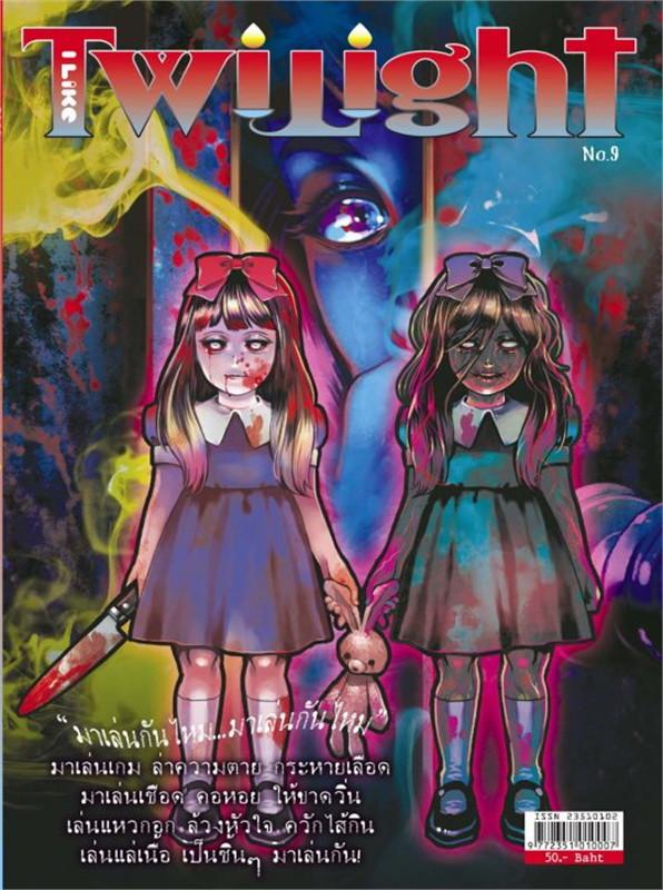 I Like Twilight Vol.09