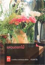 แหวนดอกไม้ (ปกใหม่)