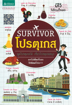 Survivor โปรตุเกส