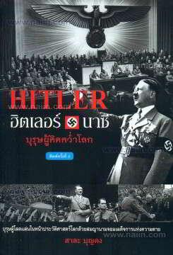 ฮิตเลอร์-นาซี บุรุษผู้คิดคว่ำโลก (ปกใหม่)