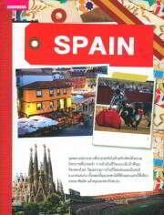 Spain คู่มือนักเดินทางสเปน