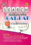 SEARCH วิชาPAT5วิชาชีพครูGAT&PAT