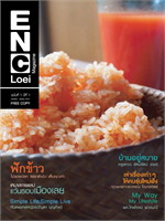 ENC LOEI Magazine Vol.01 (ฟรี)
