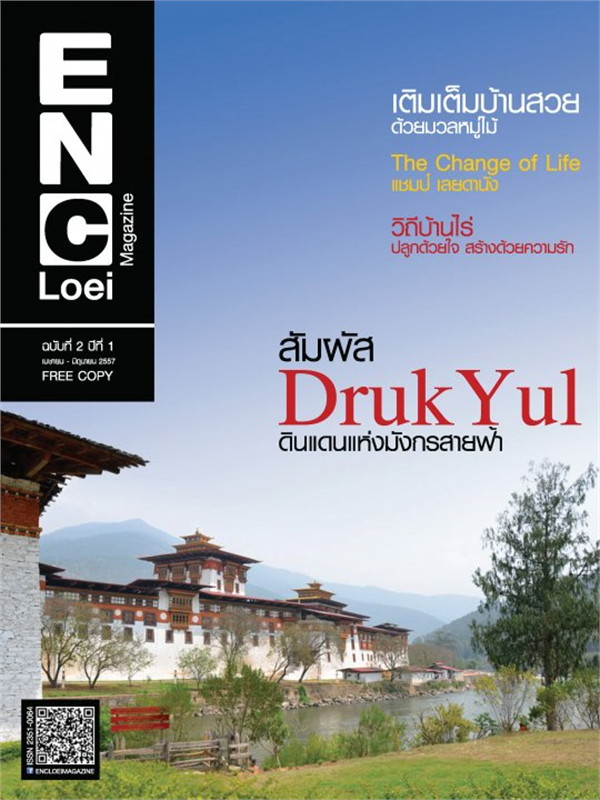 ENC LOEI Magazine Vol.02 (ฟรี)