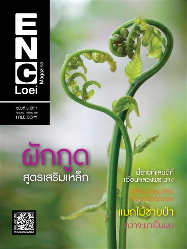 ENC LOEI Magazine Vol.03(ฟรี)
