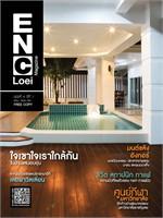 ENC LOEI Magazine Vol.04 (ฟรี)