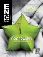 ENC LOEI Magazine Vol.05 (ฟรี)