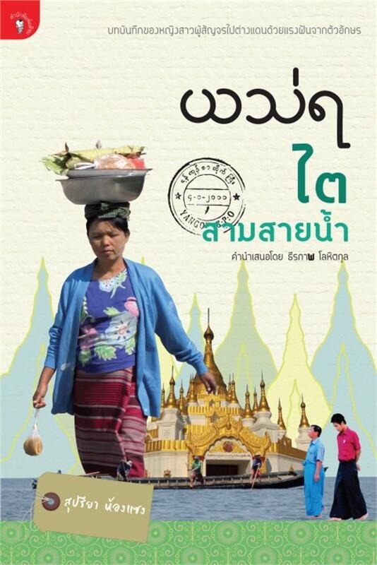พม่า ไต สามสายน้ำ