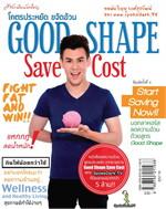 Good Shape Save Cost โคตรประหยัด ขจัดอ้ว