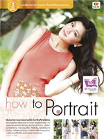 How to Portrait