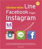 เพิ่มยอดขายด้วย Line Facebook Page Insta