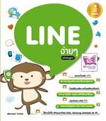 LINE ง่ายๆ ฉบับสมบูรณ์