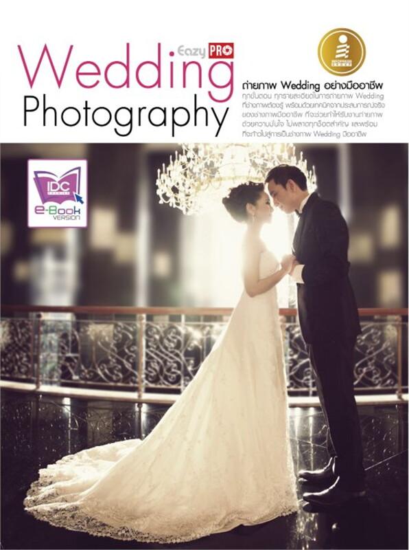 Eazy Pro Wedding Photography