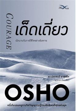 เด็ดเดี่ยว OSHO