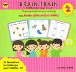 Brain Train ล.2 Preschool (Age 3-5) ตอน Maths (ทักษะคณิตศาสตร์ฺ)