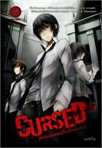 Cursed คำสาปหลอน โรงเรียนมรณะ 2