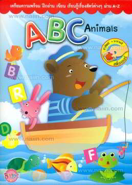 ABC Animals เตรียมความพร้อม ฝึกอ่าน เขียน