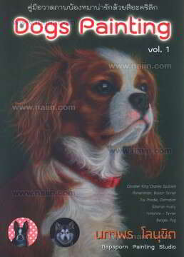 Dogs Painting Vol.1