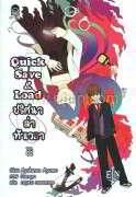 Quick Save&Load ปริศนาล่าท้าเวลา Vol.02