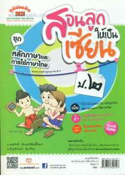 สอนลูกให้เป็นเซียน ชุดหลักภาษาไทย ป.2