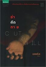 Cut & Kill ฆ่า-ตัด-ตาย