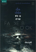Fakebook เน็ตเวิร์คชวนตาย