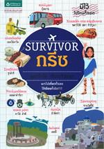 Survivor กรีซ