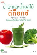 น้ำผักและน้ำผลไม้ ดีท็อกซ์