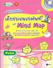 เด็กประถมเก่งศัพท์ ฉ.Mind Map 1 +CD