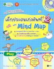 เด็กประถมเก่งศัพท์ ฉ.Mind Map 2 +CD