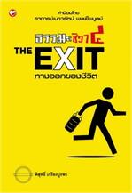 ธรรมะชิวๆ 4 The Exit