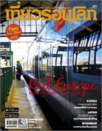 นิตยสารเที่ยวรอบโลก ฉ.377 ม.ค 57