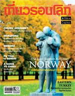 นิตยสารเที่ยวรอบโลก ฉ.378 ก.พ 57
