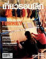 นิตยสารเที่ยวรอบโลก ฉ.379 มี.ค 57