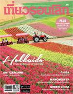นิตยสารเที่ยวรอบโลก ฉ.381 พ.ค 57