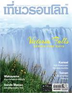 นิตยสารเที่ยวรอบโลก ฉ.383 ก.ค 57