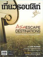 นิตยสารเที่ยวรอบโลก ฉ.385 ก.ย 57