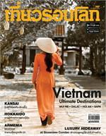 นิตยสารเที่ยวรอบโลก ฉ.387 พ.ย 57
