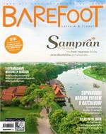 นิตยสาร BAREFOOT ฉ.056 มิ.ย 57