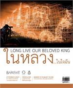 นิตยสาร BAREFOOT ฉ.062 ธ.ค 57