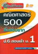 โจทย์ 500 ข้อสอบยาก คณิตศาสตร์ ป.6 สอบเข้า ม.1