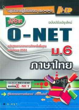 ค.พิชิต O-NET ม.6 ภาษาไทย (ปรับปรุงใหม่)