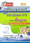 กุญแจคณิตศาสตร์ ม.2 เล่มรวม 1-2 พิ้นฐาน