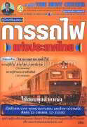 การรถไฟแห่งประเทศไทย ใช้สอบทุกตำแหน่ง