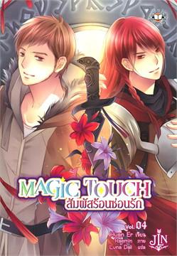 Magic Touch สัมผัสร้อนซ่อนรัก Vol.04