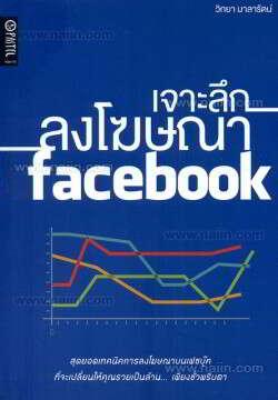 เจาะลึกลงโฆษณา facebook