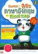 เรียนสนุกกับสระภาษาอังกฤษด้วย Mind map